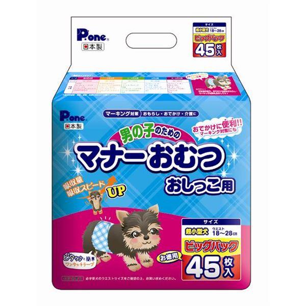 (まとめ)男の子のマナーおむつビッグP超小型犬用45枚(ペット用品)【×6セット】 送料込!