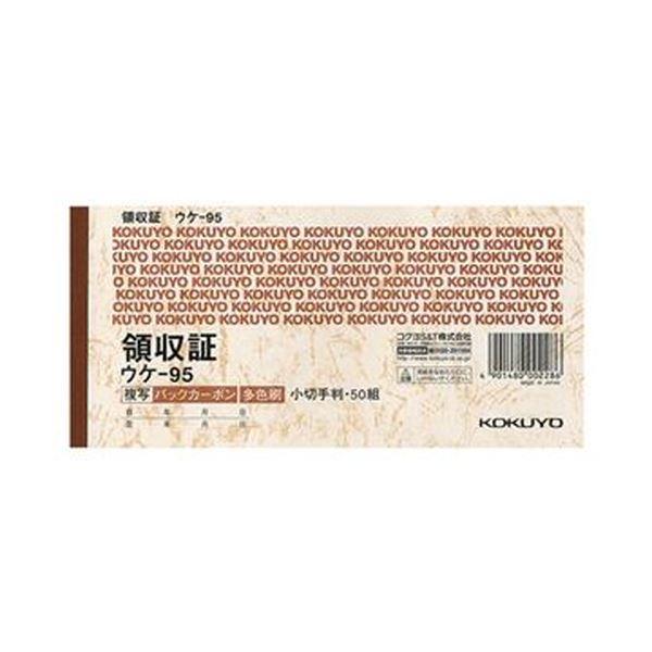 (まとめ)コクヨ BC複写領収証(バックカーボン)小切手判・ヨコ型 三色刷り 50組 ウケ-95 1セット(10冊)【×5セット】 送料無料!