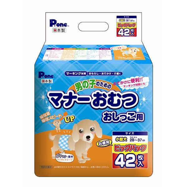 (まとめ)男の子のマナーおむつビッグP小型犬用42枚(ペット用品)【×6セット】 送料込!