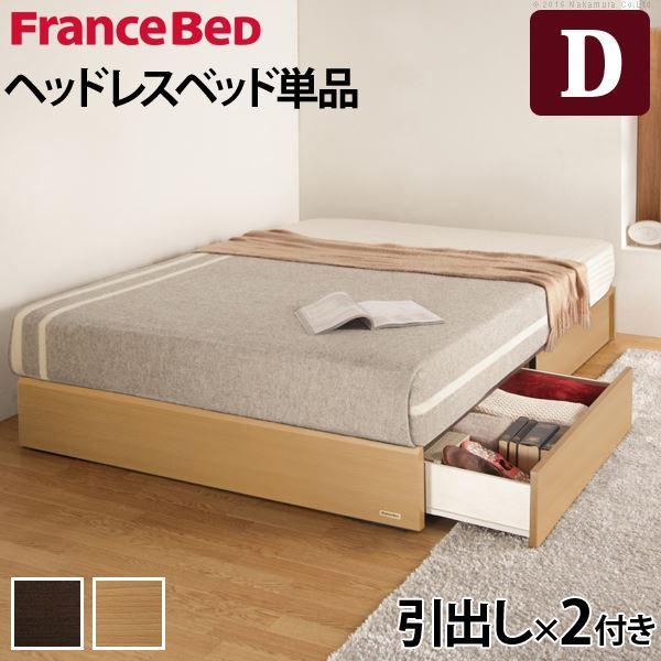 【フランスベッド】 ヘッドボードレス ベッド 引出しタイプ ダブル ベッドフレームのみ ナチュラル 61400325 〔寝室〕【代引不可】 送料込!