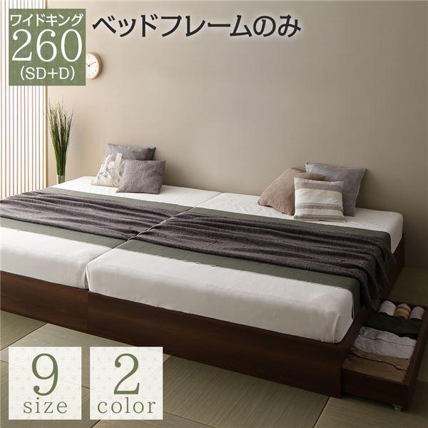ベッド 収納付き 連結 引き出し付き キャスター付き 木製 ヘッドレス シンプル 和 モダン ブラウン ワイドキング260(SD+D) ベッドフレームのみ 送料込!