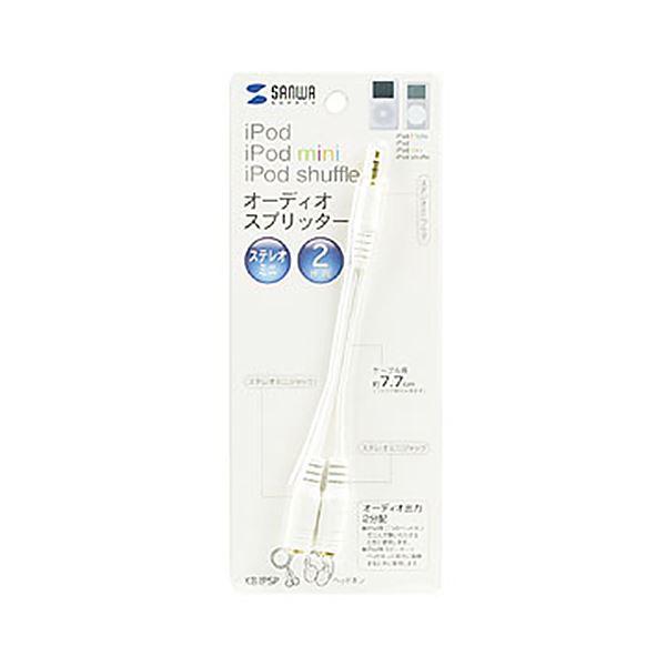 (まとめ) サンワサプライ オーディオスプリッター77mm KB-IPSP 1個 【×30セット】 送料込!