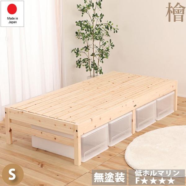 国産檜 宮無しタイプ シングルサイズ 天然木材檜ベッド【代引不可】 送料込!