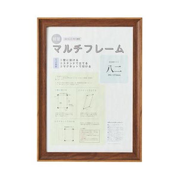 (まとめ)アスト 3WAYマルチフレーム ブラウンB4八二 746743 1枚【×5セット】 送料無料!