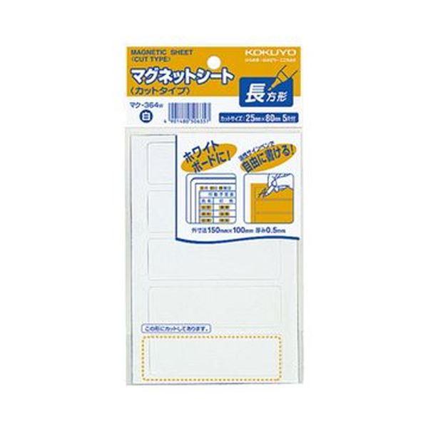(まとめ)コクヨ マグネットシート(カットタイプ)見出し小 25×80mm 白 マク-364W 1セット(100片:5片×20パック)【×3セット】 送料無料!