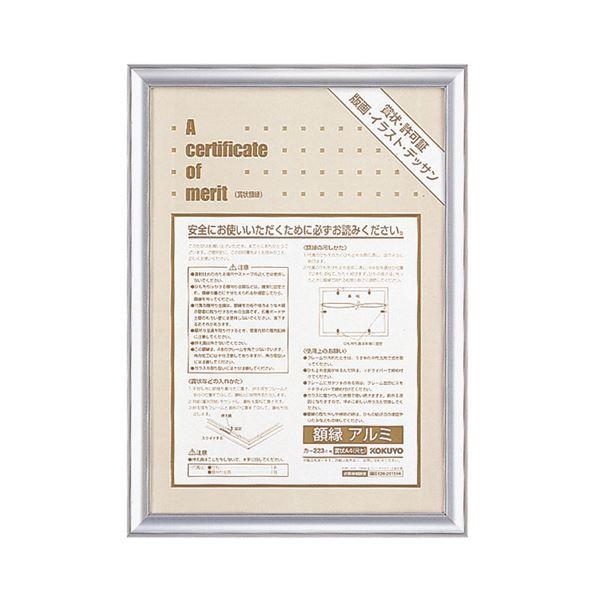(まとめ) コクヨ 賞状額縁(アルミ) A4(尺七) シルバー カ-223C 1枚 【×10セット】 送料無料!