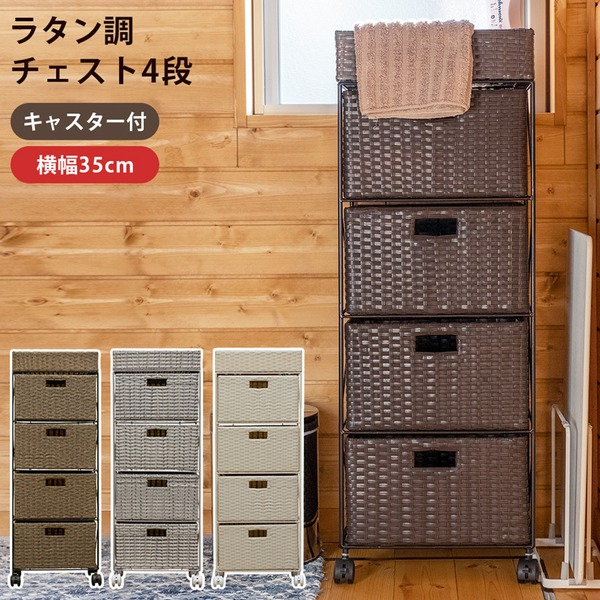 ラタン調 チェスト 4段 ブラウン (BR)【代引不可】 送料込!