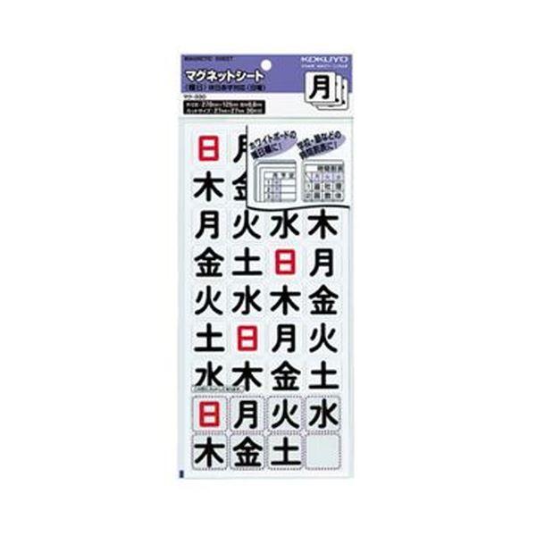 (まとめ)コクヨ マグネットシート(曜日)日曜休日対応 27×27mm マク-330 1セット(360片:36片×10パック)【×3セット】 送料無料!