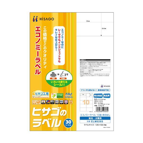(まとめ) ヒサゴ エコノミーラベル A4 10面105×59.4mm ELM026S 1冊(30シート) 【×10セット】 送料無料!