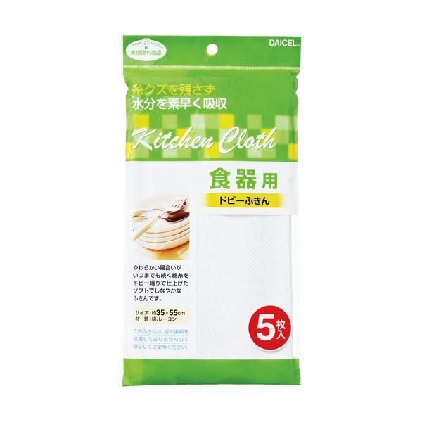 (まとめ) ダイセルファインケム 食器用 ドビーふきん 1パック(5枚) 【×30セット】 送料無料!