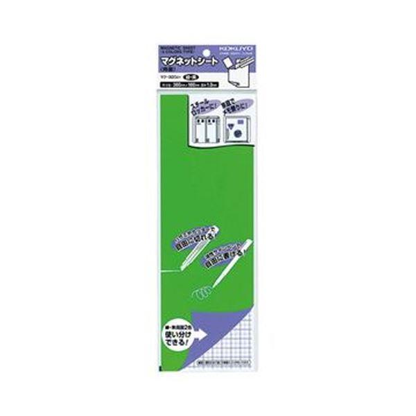 (まとめ)コクヨ マグネットシート(両面)300×100×1mm 緑&黄 マク-320GY 1セット(10枚)【×3セット】 送料無料!