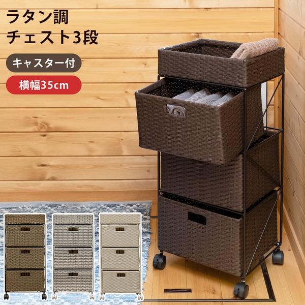 ラタン調 チェスト 3段 アイボリー (IV)【代引不可】 送料込!