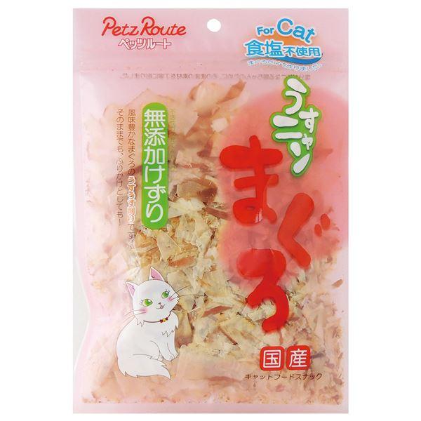 塩分が気になる猫ちゃんのために、食塩不使用・無添加です! (まとめ) うすニャンまぐろ無添加けずり 20g (ペット用品・猫用フード) 【×10セット】 送料込!