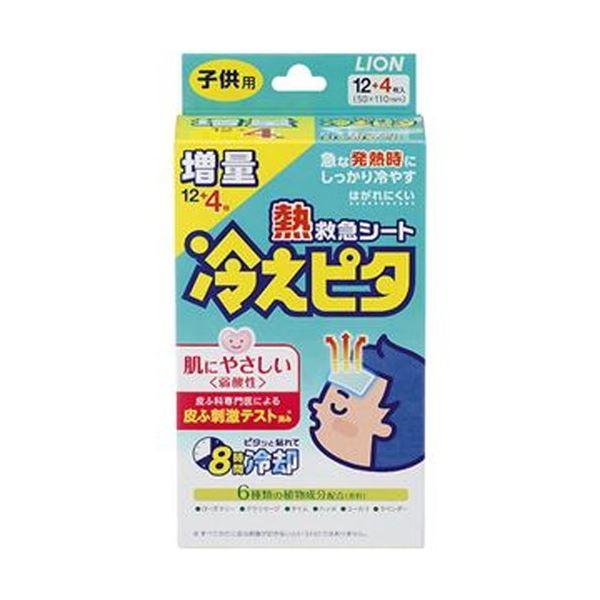 (まとめ)ライオン 冷えピタ 8時間冷却 子供用 1箱(16枚)【×20セット】 送料無料!
