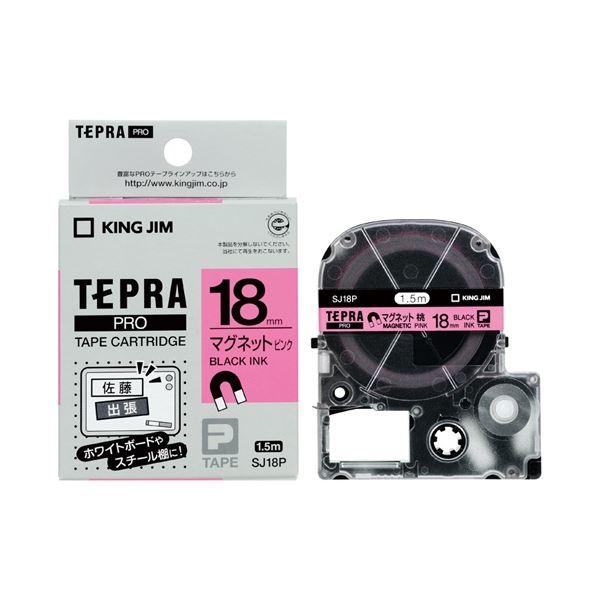 (まとめ)キングジム PROテープ マグネット ピン/黒字 SJ18P【×30セット】 送料込!