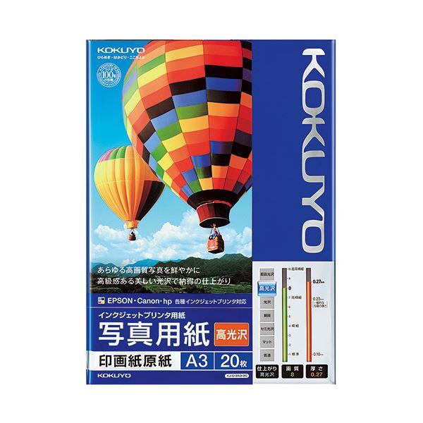 (まとめ) コクヨ インクジェットプリンター用 写真用紙 印画紙原紙 高光沢 A3 KJ-D12A3-20 1冊(20枚) 【×5セット】 送料無料!