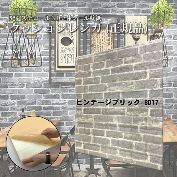 WAGIC【50枚組】クッションブリック クッションレンガシート ビンテージ風BD17 グレー 送料込!