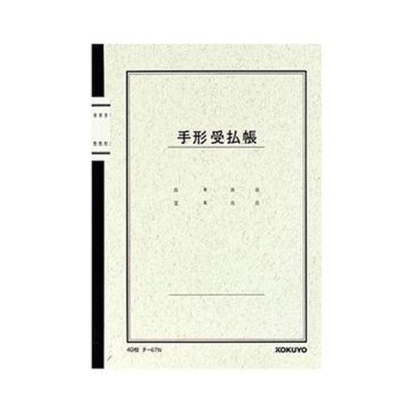 (まとめ)コクヨ ノート式帳簿 手形受払帳 A525行 40枚 チ-67 1セット(10冊)【×5セット】 送料無料!