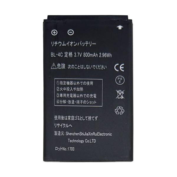 (まとめ)ジョワイユデジタルカメラ用充電式バッテリー BL-4C 1個【×3セット】 送料無料!