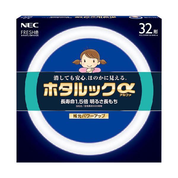 (まとめ) NEC 環形蛍光ランプ ホタルックαFRESH 32形 昼光色 FCL32EDF/30-SHG-A 1個 【×10セット】 送料無料!