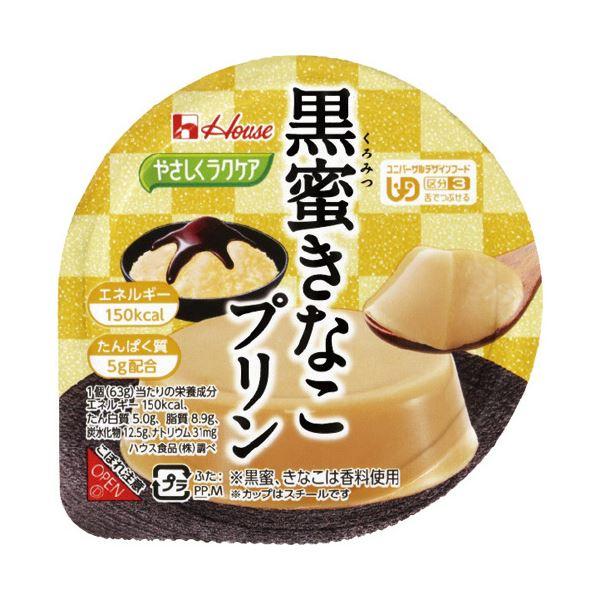 やさしくラクケア 黒蜜きなこプリン(48個入) 送料無料!