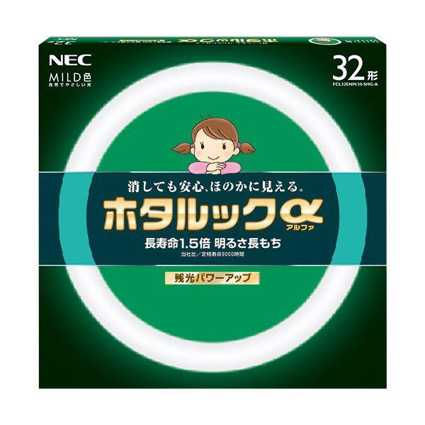 (まとめ) NEC 環形蛍光ランプ ホタルックαMILD 32形 昼白色 FCL32ENM/30-SHG-A 1個 【×10セット】 送料無料!