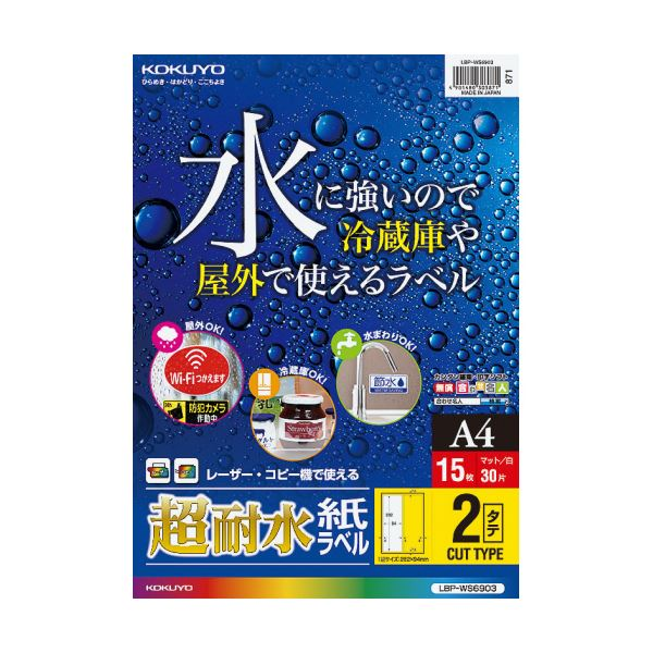 (まとめ)コクヨ カラーレーザー&カラーコピー用超耐水紙ラベル A4 2面 282×94mm LBP-WS69031冊(15シート)【×5セット】 送料無料!
