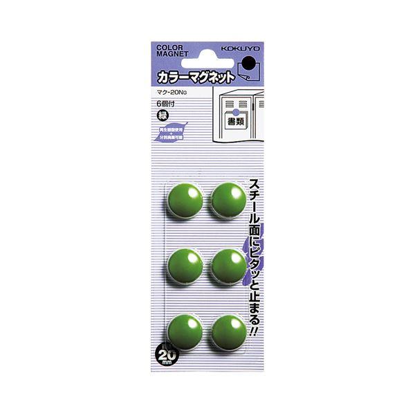 (まとめ)コクヨ カラーマグネットφ20×5.5mm 緑 マク-20NG 1セット(60個:6個×10パック)【×5セット】 送料無料!