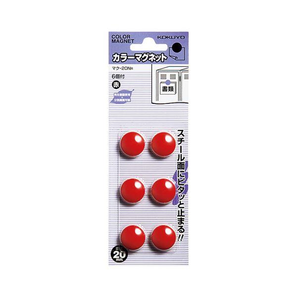 (まとめ)コクヨ カラーマグネットφ20×5.5mm 赤 マク-20NR 1セット(60個:6個×10パック)【×5セット】 送料無料!