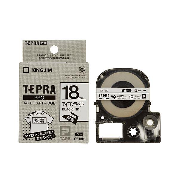 (まとめ) キングジム テプラ PRO テープカートリッジ アイロンラベル 18mm 黒文字 SF18K 1個 【×10セット】 送料無料!