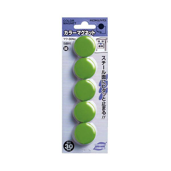 (まとめ)コクヨ カラーマグネット φ30×7mm緑 マク-30NG 1セット(50個:5個×10パック)【×5セット】 送料無料!