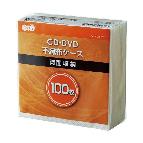 (まとめ) TANOSEE CD・DVD不織布ケース 両面2枚収納 1パック(100枚) 【×30セット】 送料無料!