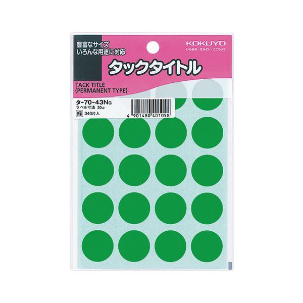 (まとめ) コクヨ タックタイトル 丸ラベル直径20mm 緑 タ-70-43NG 1セット(3400片:340片×10パック) 【×10セット】 送料無料!