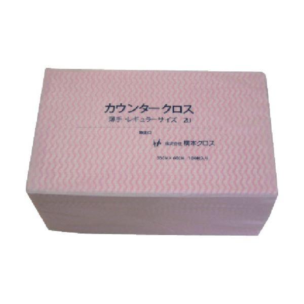 橋本クロスカウンタークロス(レギュラー)薄手 ピンク S2UP 1箱(900枚) 送料無料!