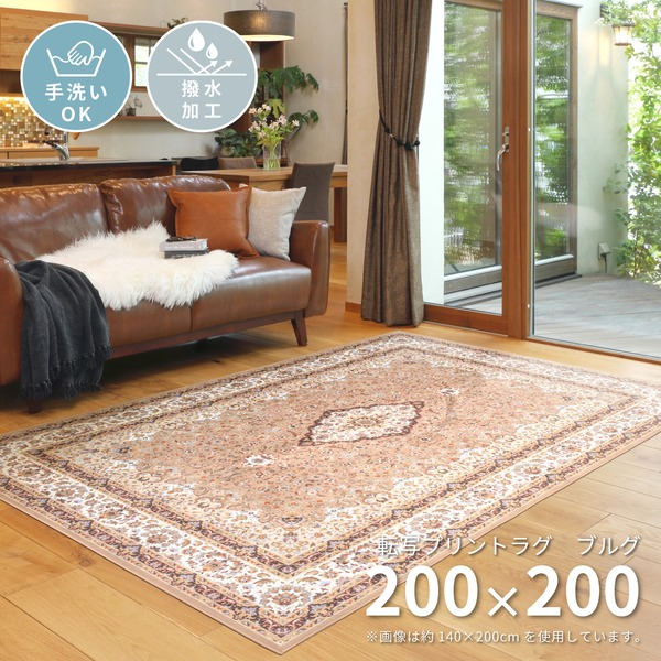 高級絨毯風プリントラグ 超人気 撥水加工付き 転写プリントラグ 年中無休 ブルグ 代引不可 送料込 約200×200cm