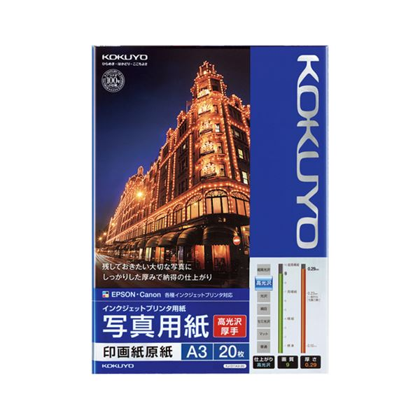 (まとめ) コクヨ インクジェットプリンター用 写真用紙 印画紙原紙 高光沢・厚手 A3 KJ-D11A3-20 1冊(20枚) 【×5セット】 送料無料!