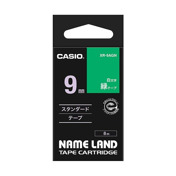 (まとめ) カシオ CASIO ネームランド NAME LAND スタンダードテープ 9mm×8m 緑/白文字 XR-9AGN 1個 【×10セット】 送料無料!