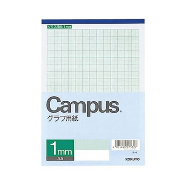 (まとめ)コクヨ キャンパス グラフ用紙 A51mm方眼 30枚 ホ-1 1セット(20冊)【×5セット】 送料無料!