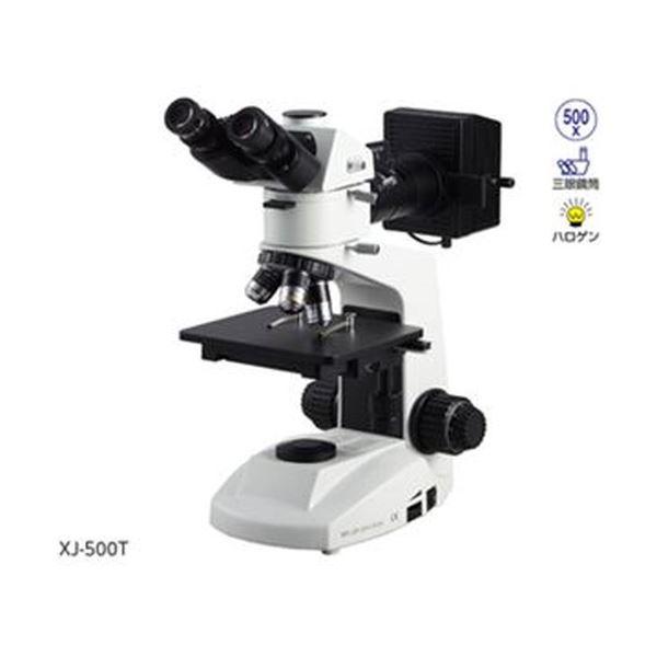 ケニス金属顕微鏡 XJ-500T 送料無料!