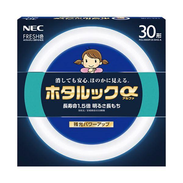 (まとめ) NEC 環形蛍光ランプ ホタルックαFRESH 30形 昼光色 FCL30EDF/28-SHG-A 1個 【×10セット】 送料無料!