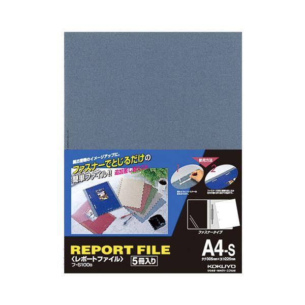 (まとめ) コクヨ レポートファイル A4タテ 2穴40枚収容 青 フ-S100B 1パック(5冊) 【×30セット】 送料無料!