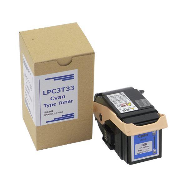 トナーカートリッジ LPC3T33C汎用品 シアン 1個 送料無料!