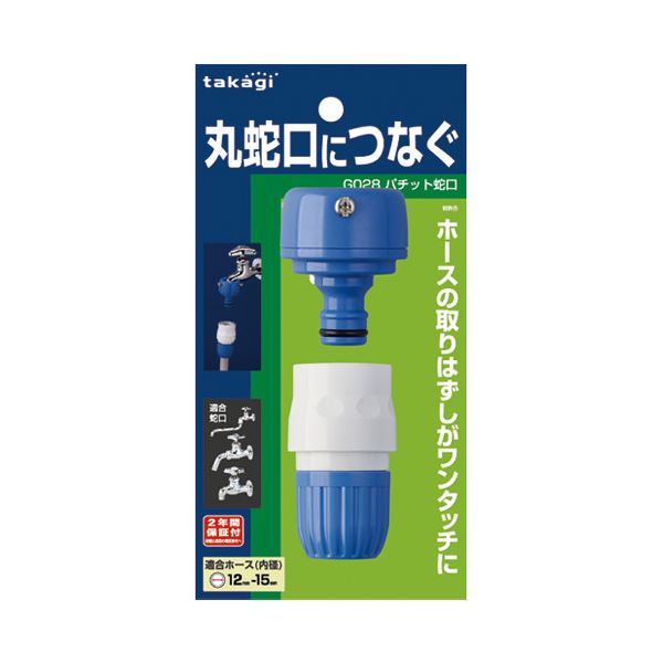 (まとめ) タカギ パチット蛇口 G028FJ【×10セット】 送料無料!