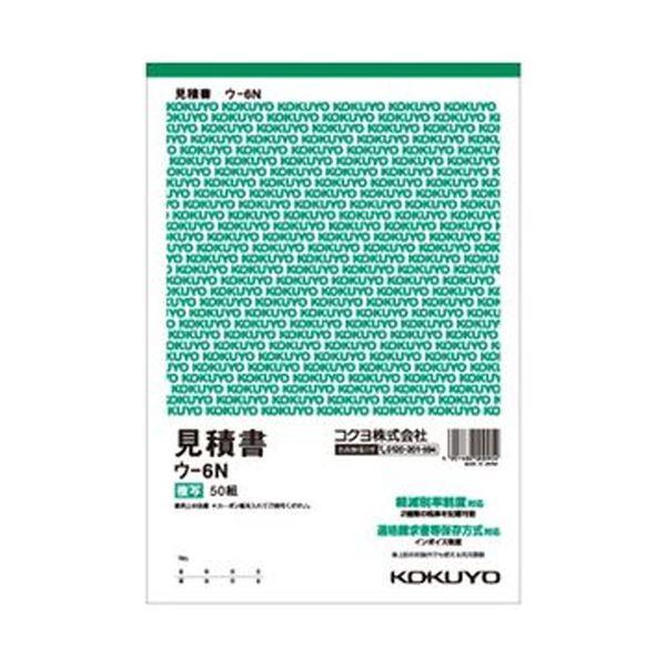 (まとめ)コクヨ 複写簿(カーボン紙必要)見積書B5タテ型 18行 50組 ウ-6N 1セット(10冊)【×3セット】 送料無料!