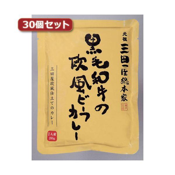 三田屋総本家 黒毛和牛の欧風ビーフカレー30個セット AZB7166X30 !
