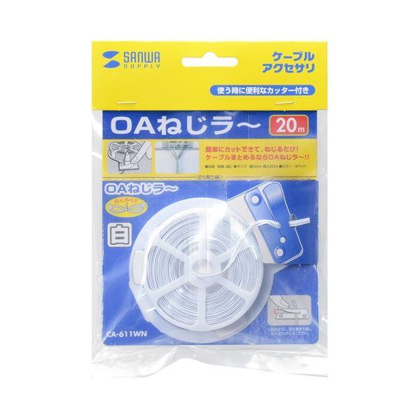 (まとめ)サンワサプライ OAねじラー ホワイト CA-611WN【×50セット】 送料込!