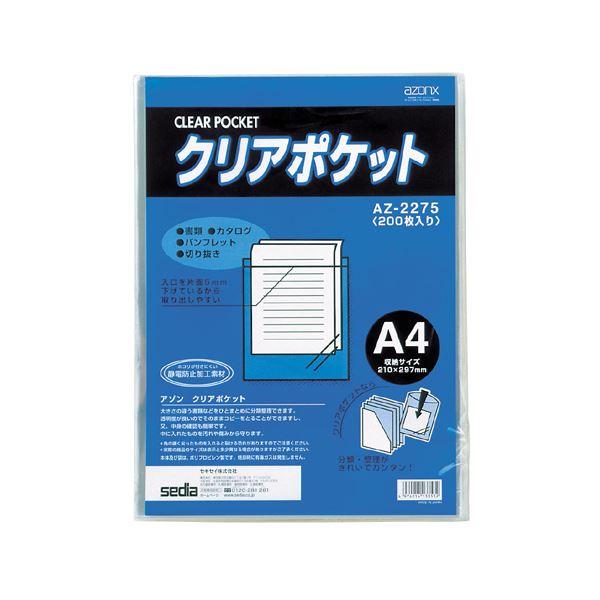 (まとめ) セキセイ アゾンクリアポケット A4 AZ-2275 1パック(200枚) 【×5セット】 送料無料!