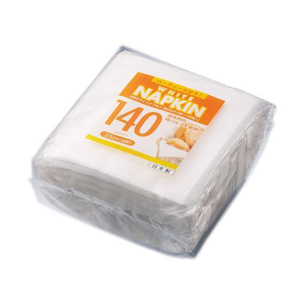 (まとめ) アートナップ ホワイトナプキン 4つ折 25cm WB-38 1セット(1400枚:140枚×10パック) 【×10セット】 送料無料!