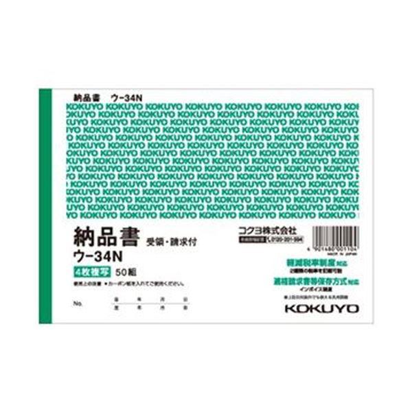 (まとめ)コクヨ 複写簿(カーボン紙必要)4枚納品書(請求・受領付)B6ヨコ型 7行 50組 ウ-34N 1セット(10冊)【×3セット】 送料無料!