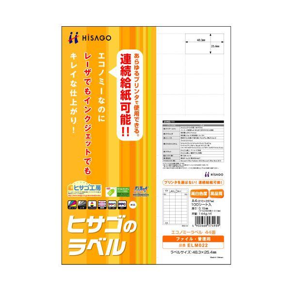 (まとめ) ヒサゴ エコノミーラベル A4 44面48.3×25.4mm 四辺余白 ELM022 1冊(100シート) 【×10セット】 送料無料!